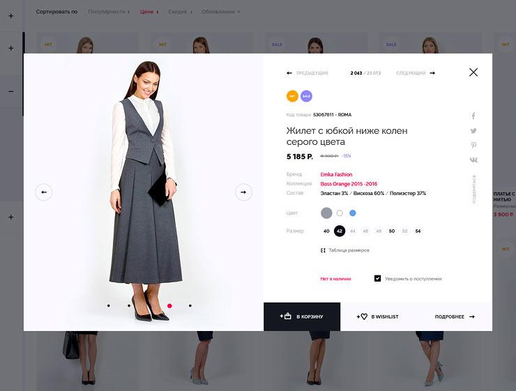a9adcd974 Быстрый просмотр карточки товара в разделе каталога розничного интернет-магазина  женской одежды Emka.
